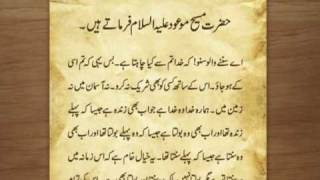 Masih-e-Maud Day: Writings of the Promised Messiah (as) - Part 7 (Urdu)
