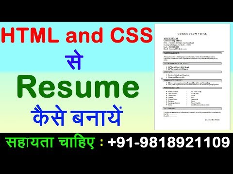 How To Create Resume By HTML And CSS, Resume Using HTML And CSS