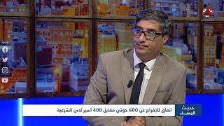 المحافظ محروس يتهم الحكومة بشرعنة سيطرة الانتقالي على سقطرى | حديث المساء