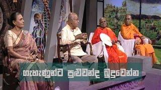 Doramadalawa - (2019-09-09) | ITN Thumbnail