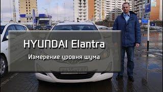 Hyundai Elantra. Измерение уровня шума