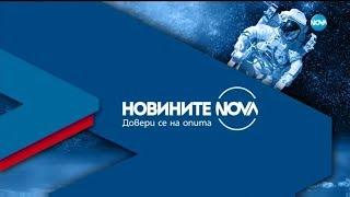 Новините на NOVA (20.10.2018 - централна емисия)