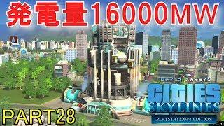 シティーズスカイライン実況プレイ!PS4版のCities Skylinesでメガロポリスを目指す! Part 28