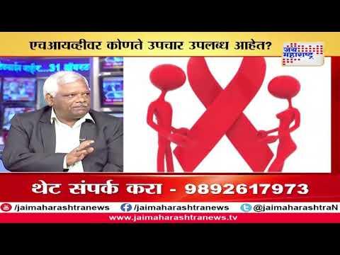 Lifeline with Dr. Harish Singh on HIV, AIDS Ayurvedic treatment