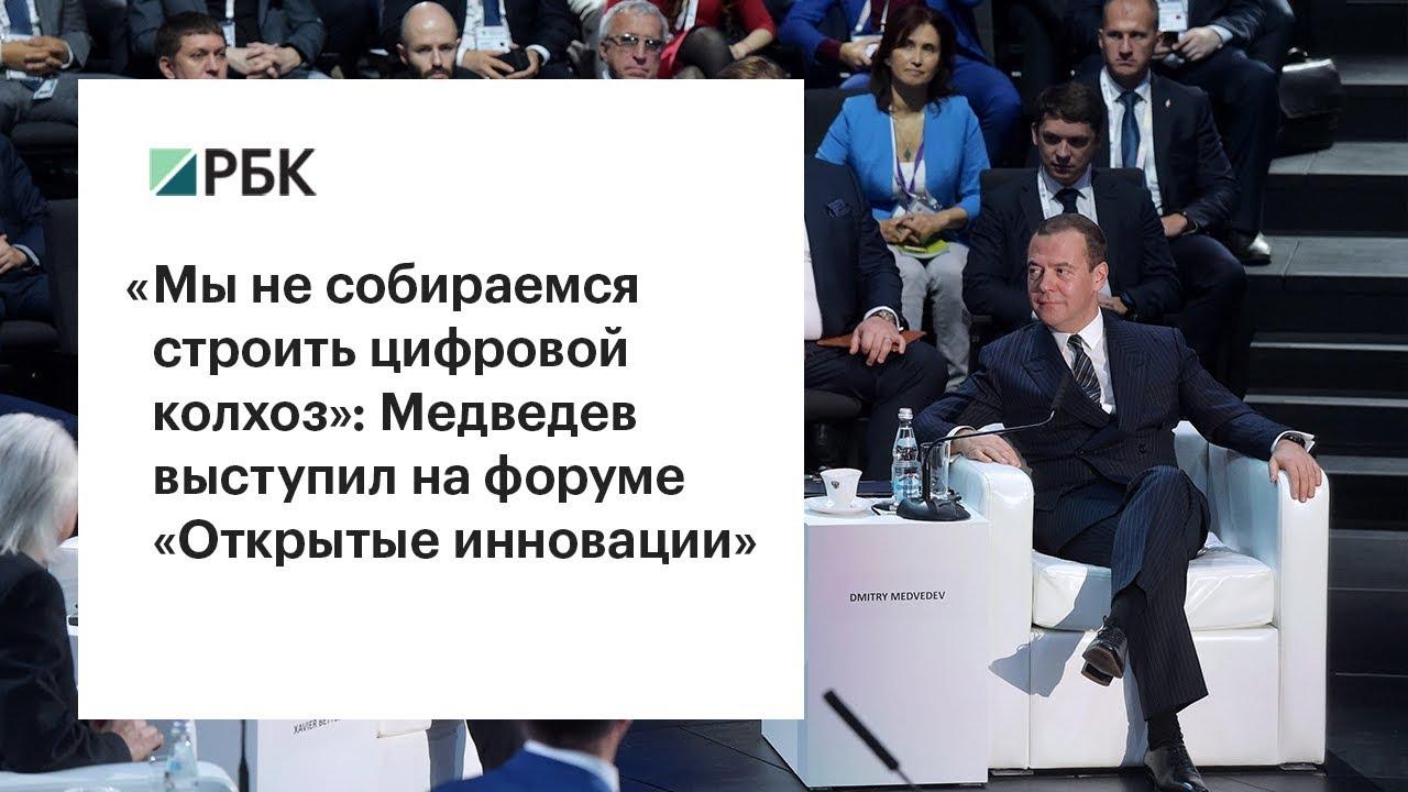 Дмитрий Медведев пообещал не строить в России «цифровой колхоз»
