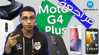 مراجعة الهاتف الأفضل موتورولا جي 4  بلس | Moto G4 plus Review