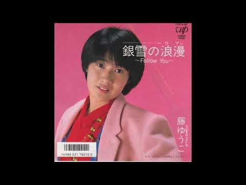 藤ゆうこ/銀雪の浪漫~Follow You~(1985)
