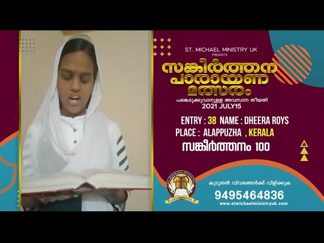സങ്കീർത്തന പാരായണ മത്സരം chest No 38  Dheera roys