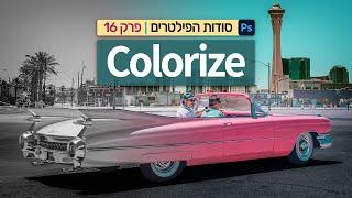 Colorize -סודות הפילטרים 16