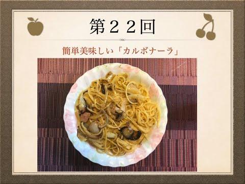 Ryo's Cooking 〜 第22回 簡単美味しい「カルボナーラ」〜