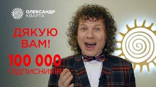 100000 підписників на каналі Олександр Кварта (100K)