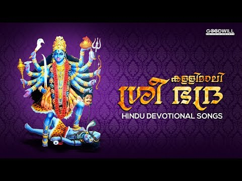 kallimaali sree bhadra hindu devotional songs audio jukebox