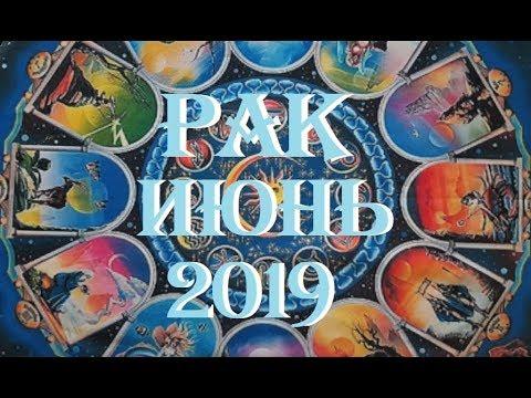 РАК. Важные события ИЮНЯ. Таро прогноз на ИЮНЬ 2019 г. Гороскоп на июнь.