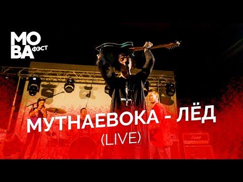 МУТНАЕВОКА - ЛЁД (Mova Fest. Live) / MUTNAEVOKA LIVE ON MOVA FEST MINSK 2020