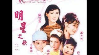 廣東歌/粵語流行曲的發展(1):50年代不同階層聽什麼歌?(通識流復刻版)〈講故邦〉ep0.12 1/6