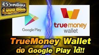 รีวิวเหยียบล้าน : TrueMoney Wallet ต่อ Google Play ได้แล้วแฮะ