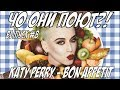Katy Perry Chained To The Rhythm за против