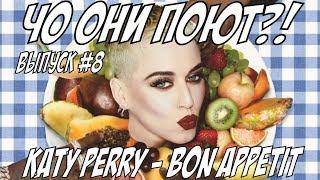 """""""Чо они поют?!"""" Выпуск#8. Katy Perry -  Bon Appétit"""