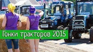 "Гонки на тракторах ""Бизон трек шоу 2015"""