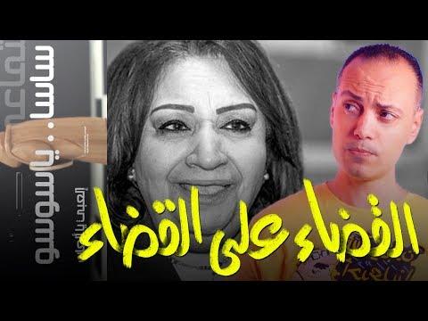 {ساسا ياسوسو}(48) القضاء على القضاء