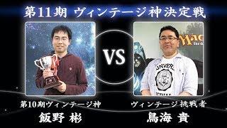 【#MTG】第11期ヴィンテージ神決定戦 【#晴れる屋】 thumbnail