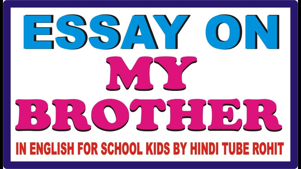 ESSAY ON MY BROTHER IN ENGLISH FOR SCHOOL KIDS BY HINDI TUBE ROHIT