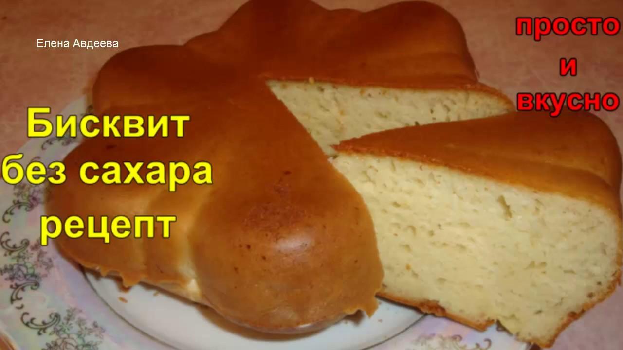 Бисквит, рецепты с фото на RussianFood.com: 1451 рецепт ...