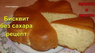 Бисквит без сахара. Рецепт классического бисквита