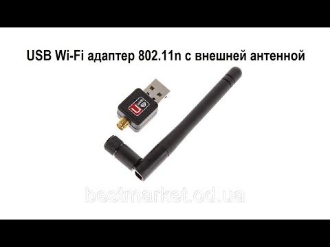 USB Wi-Fi адаптер 802.11n (RTL8188ETV) с внешней антенной. Установка драйверов.Точка доступа.