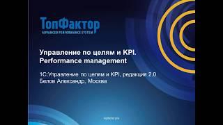 видео Управление по целям и KPI