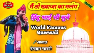 World famous Qawwali Main Tu Khwaja Ka Malang Intazar Sabri- Khwaja Garib -Nawaz