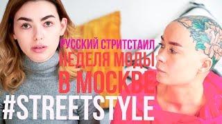 А есть ли стиль в Москве? Обсуждаем стристайл с MBFWR