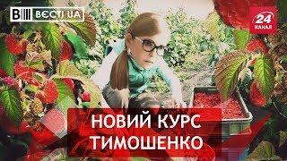 Роман Тимошенко і Коломойського, Вєсті.UA, 16 липня 2018