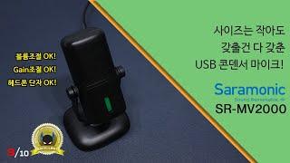 사이즈는 작아도 갖출건 다 갖춘 USB 콘덴서 마이크!…