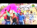 सैंया दारू पीके अईले ❤❤ Bhojpuri Top 10 Holi Songs 2017 New DJ Remix Video ❤❤ Munnu Lal Yadav [HD]
