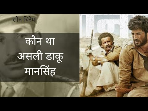 Son Chiriya Teaser Review: Who Was Daku Maan Singh Played By Manoj Bajpayee