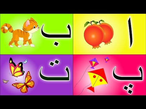 Learn Urdu Alphabets and Words and Many More | اردو حروف اور