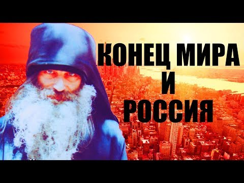 КОНЕЦ СВЕТА.  Будущее России.  Иером.  Серафим Роуз / Православное возрождение