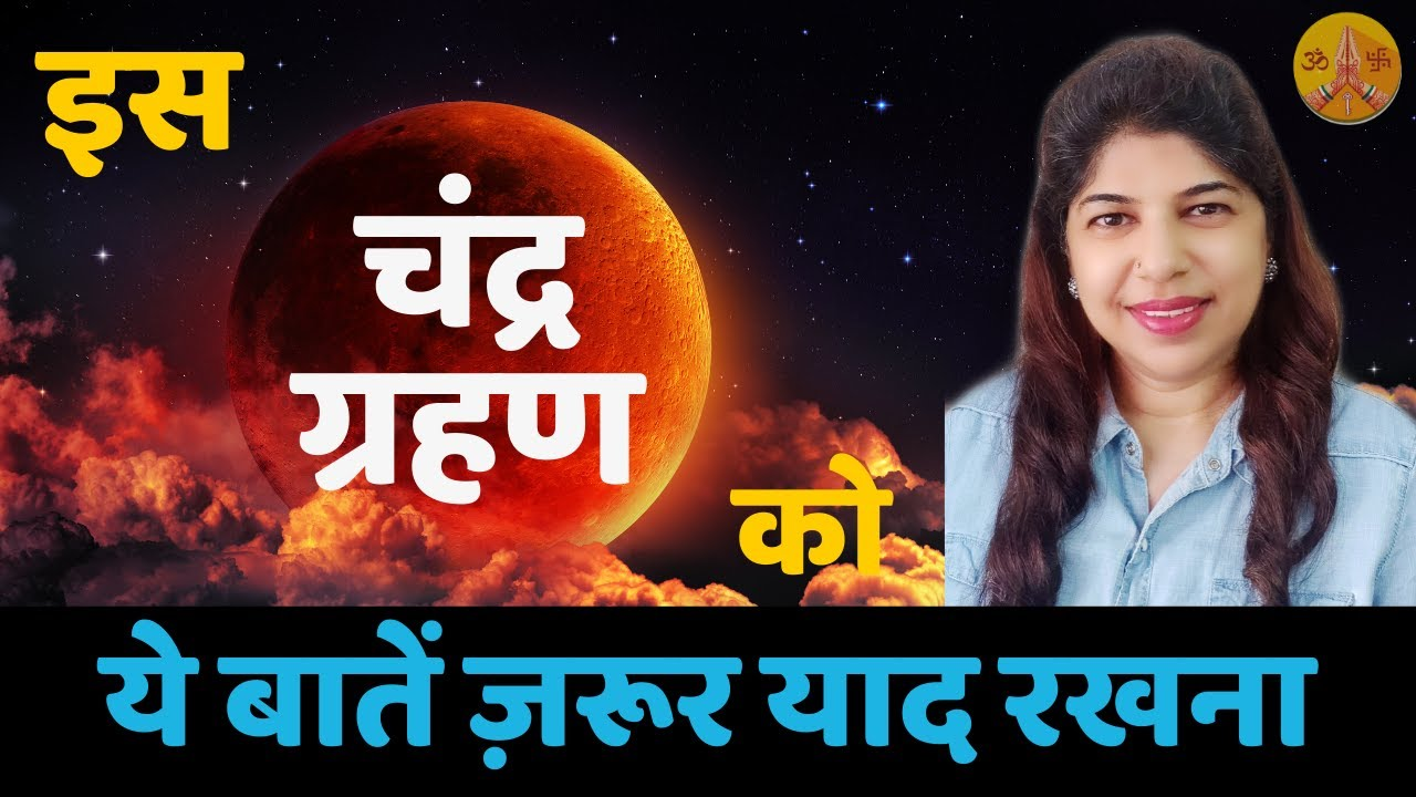 चंद्र ग्रहण 2020 पर क्या करे? | What to do on Lunar Eclipse 2020 ? #5th July 2020