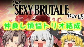 【ゆっくり実況】SEXY BRUTALE part5【セクシーブルテイル】 thumbnail