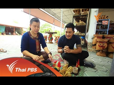 ทั่วถิ่นแดนไทย  : เรียนรู้ภูมิปัญญาพื้นถิ่น หนองยางไคล จ.ลำพูน (29 ส.ค. 58)