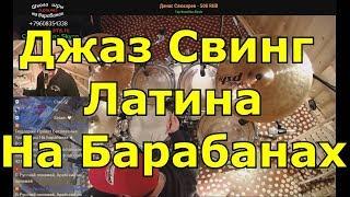 Джаз На Барабанах | Свинг Латина Афро-Куба | Урок Мастер Класс Ударных Преподаватель Дмитрий Оруджов