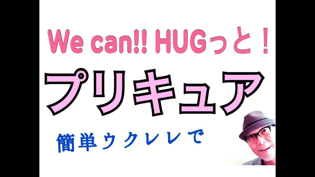 We can !! HUGっと!プリキュア 【ウクレレ 超かんたん版 コード&レッスン付】GAZZLELE