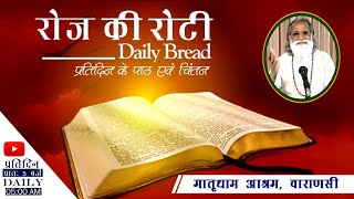 Daily Bread   रोज की रोटी   Word of God   Matridham Ashram, Fr.Anil Dev. IMS 05-08-2021