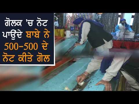 Gurdwara Sahib ਦੀ Golak 'ਚੋਂ ਬਾਬੇ ਨੇ 500-500 ਦੇ ਨੋਟ ਕੀਤੇ ਗੋਲ