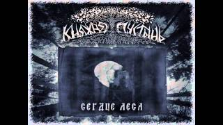 Княжая Пустынь - Сердце Леса / Knyazhaya Pustyn - Serdtse Lesa