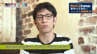 アンタッチャブル 柴田さんにオンライン英会話「ネイティブキャンプ」を...