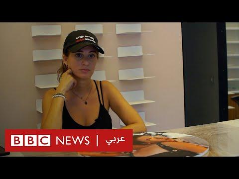 انفجار بيروت: لبنان الذي تهشّم في محل نظارات  - نشر قبل 2 ساعة