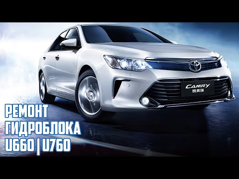 Ремонт гидроблока Camry 40 3.5 — АКПП U660 |  U760 Toyota Lexus