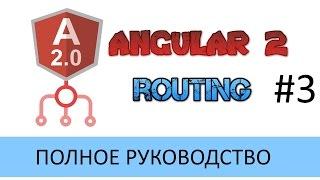 Angular 2/4 Routing - Полное руководство #3 Параметры